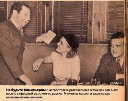 Американское руководство по свиданиям 1938 года