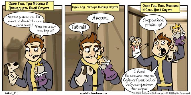 Fallout 3 убежище 77