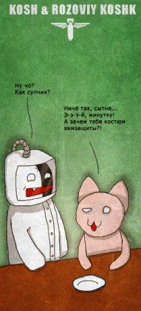 Комиксы про Коша