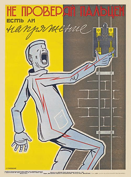 Рисуем плакат по технике безопасности