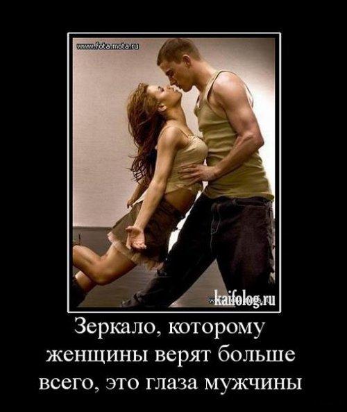 aforizmi-pro-lyubov-zhenshin-i-seks