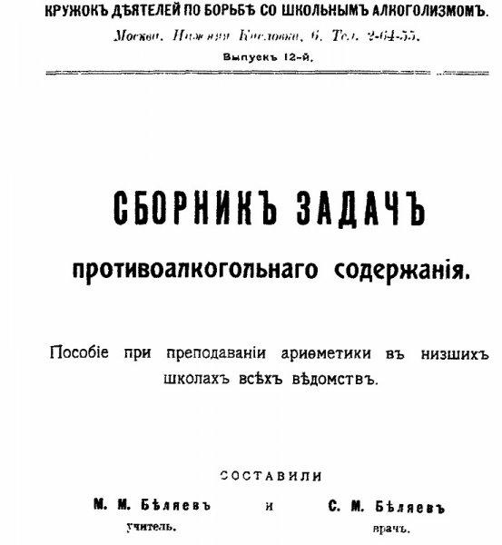 Задачки для школьников 1914 года издания