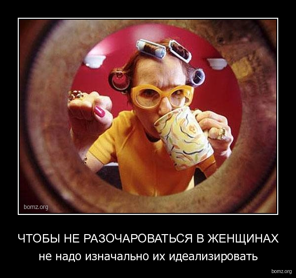 http://vnore.net/uploads/posts/2011-06/1308993942_763407-2011.06.24-09.19.00-bomz.org-demotivator_chtobiy_ne_razocharovatsya_v_jenshinah_ne_nado_iznachalno_ih_idealizirovat.jpg