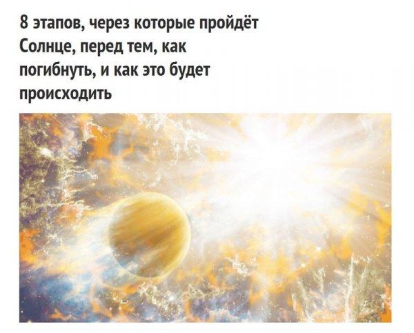 Когда погаснет Солнце