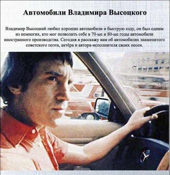 Автопарк Высоцкого